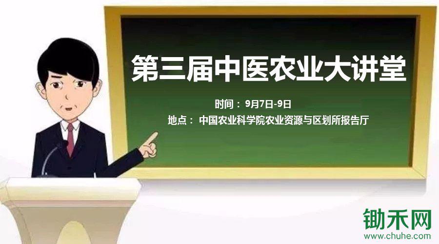 第三届中医农业大讲堂开课了