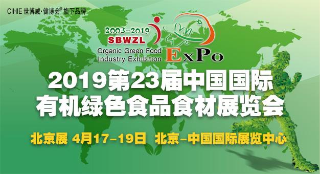 2019 第 23 届中国国际有机绿色食品食材(北京)展览会
