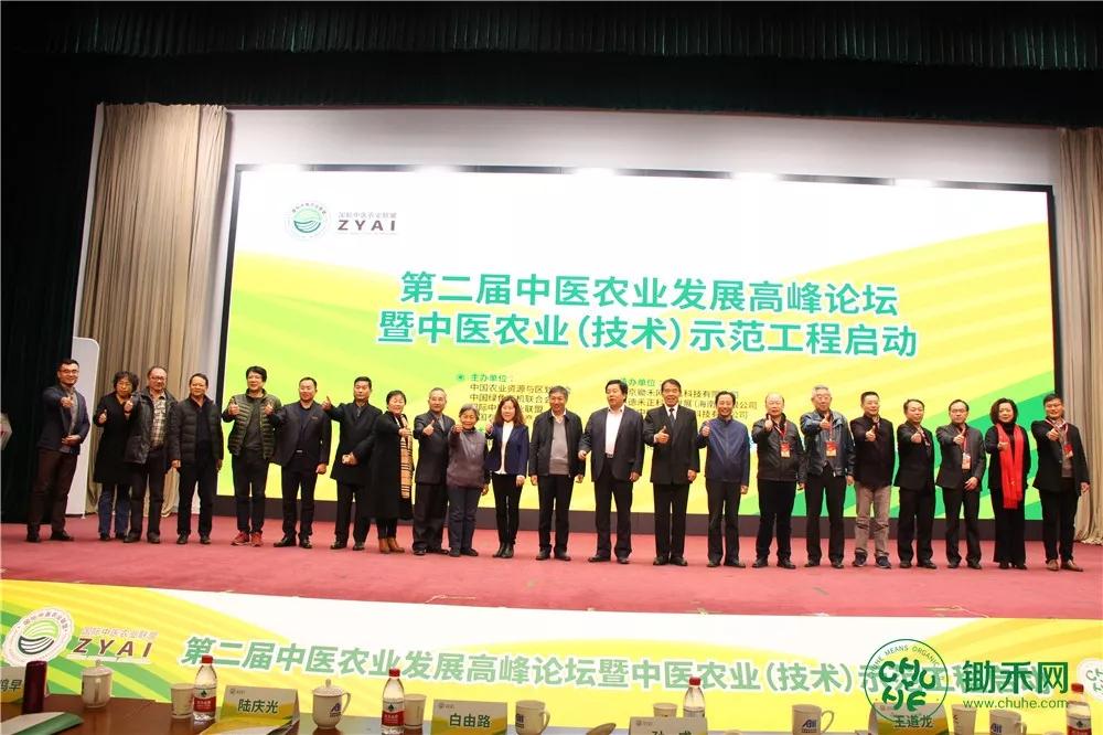 第二届中医农业高峰论坛专家云集,全国示范工程落地17个地市