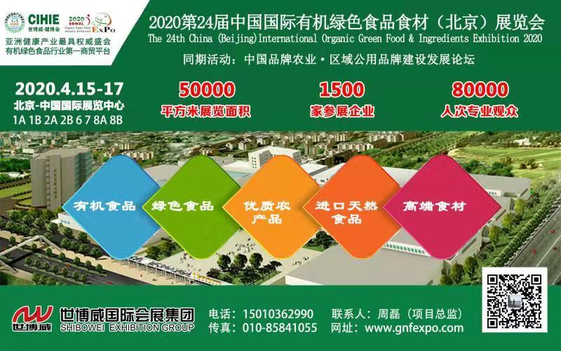 2020CIHIE世博威·健博会第24届中国国际有机绿色食品食材(北京)展览会