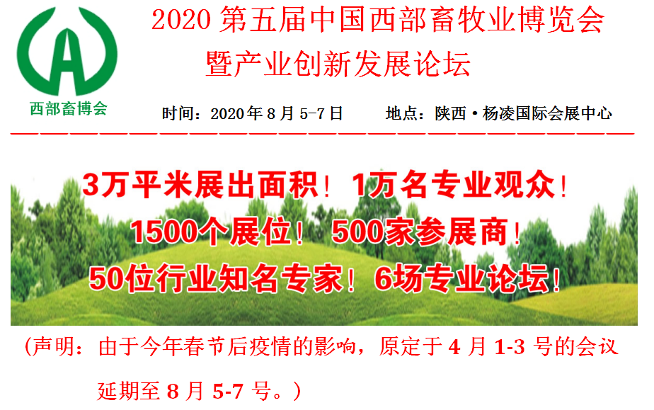 2020第五届中国西部畜牧业博览会暨产业创新发展论坛