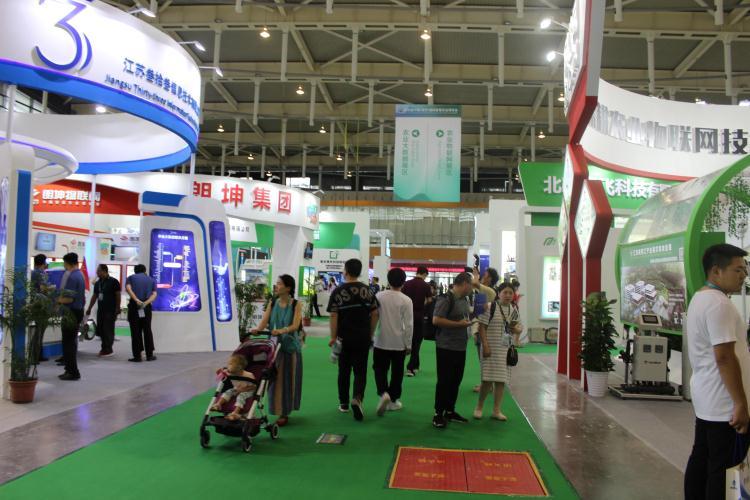 第五届中国南京国际智慧农业博览会