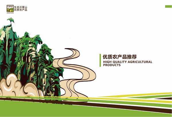 产自临沂优质农产品推荐