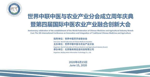 第四届国际中医农业产业融合创新大会成功召开