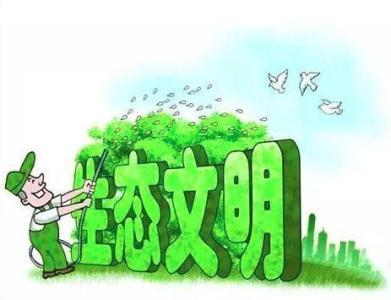 让生态财富造福人民泽被子孙