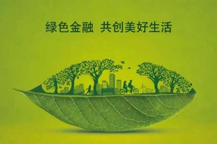 绿色金融促资源型地区转型